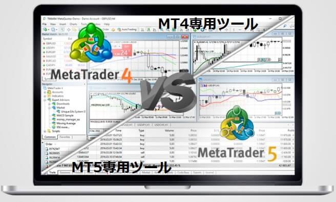 サインツールやインジケータがMT5では使えない