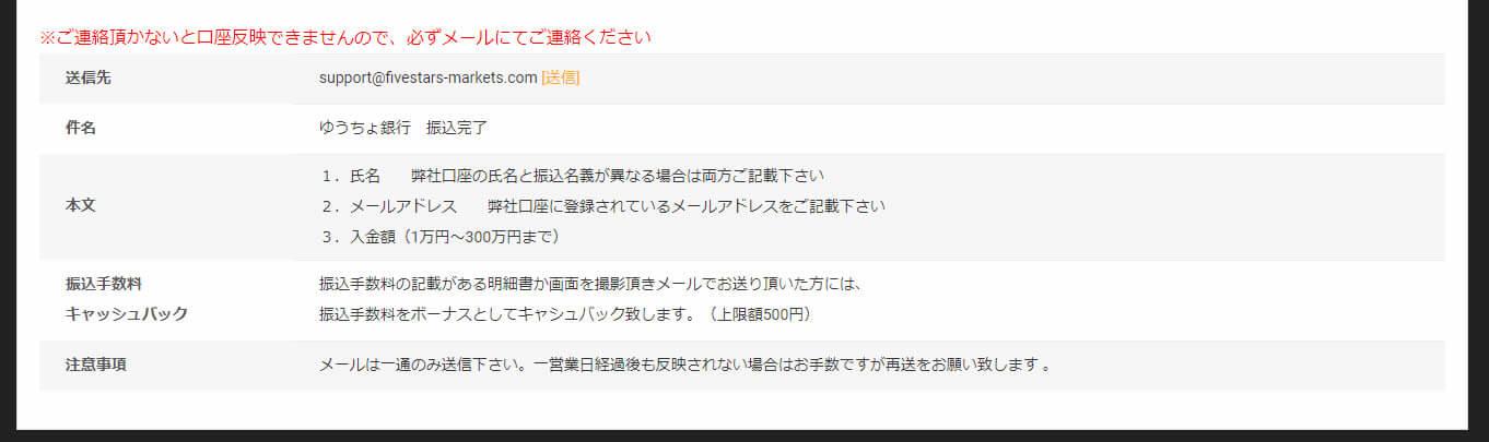 ゆうちょ銀行の振込手順(その2)