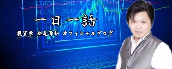 投資家 松尾貴弘
