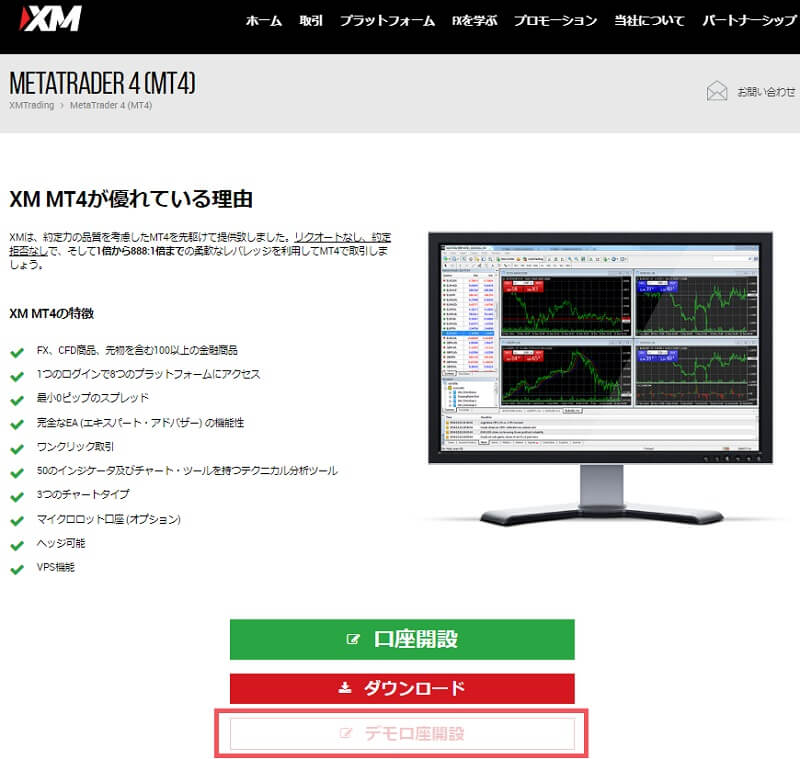XMMT4のデモ口座開設