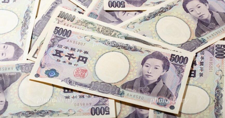 5000円から始められる!