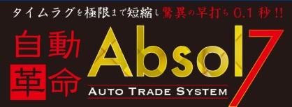 ハイローオーストラリア自動売買ツール「Absol7」とは