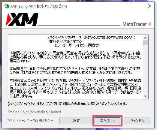 XMMT4をダウンロードしよう