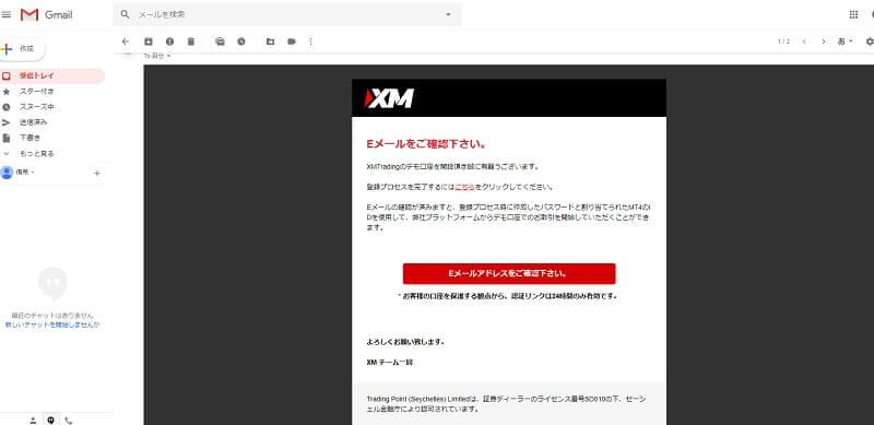 XMMT4のデモ口座開設をしよう