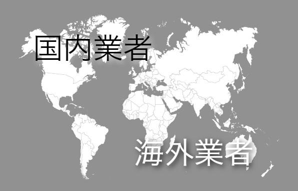 【始め方】バイナリーオプションの国内業者と海外業者