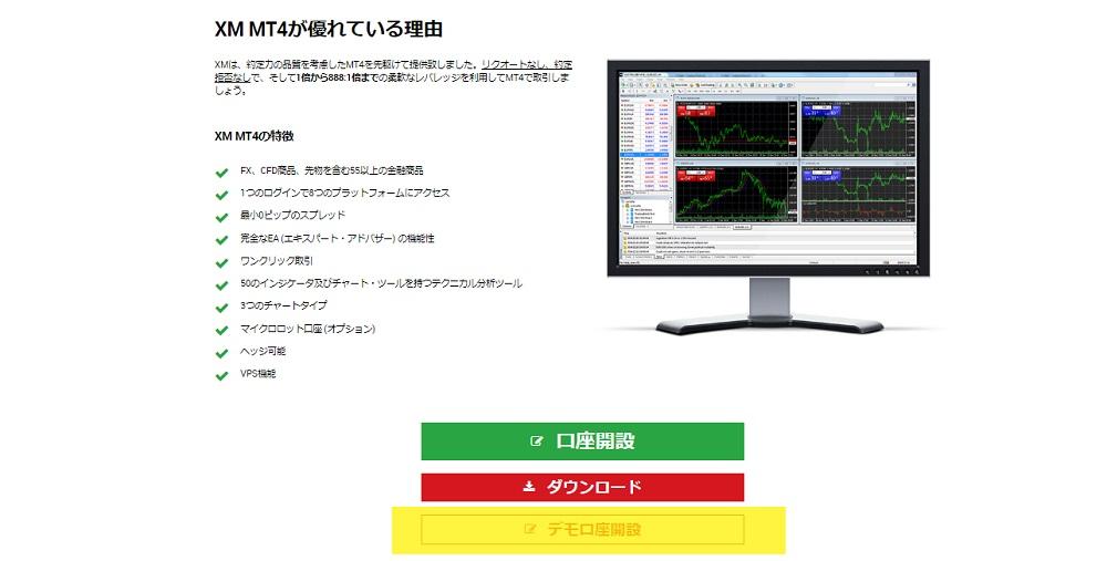 XMMT4デモ口座開設