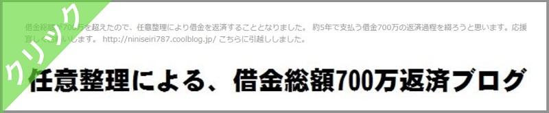 【破産ブログ】借700万円...。その後