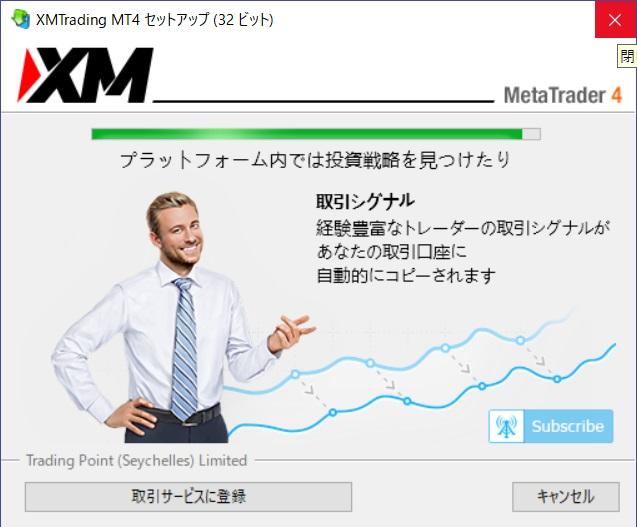 XMMT4をインストールしよう