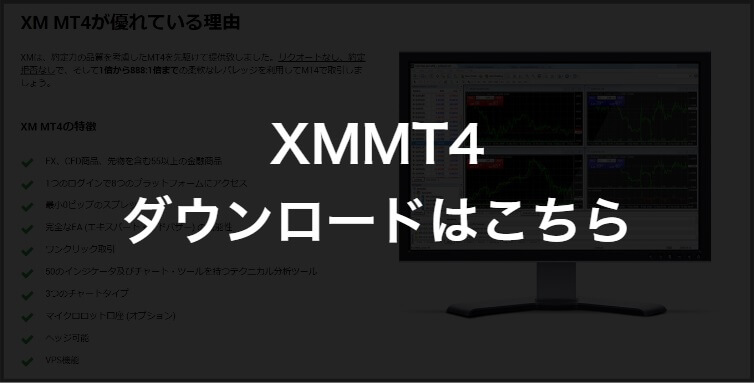 XMMT4のダウンロード方法