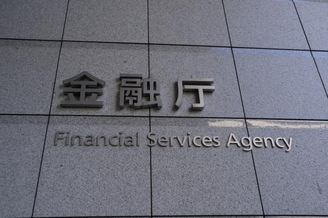 日本の金融庁